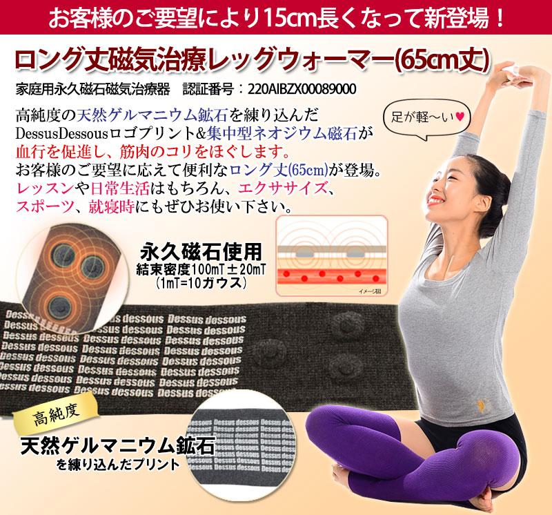 DD ゲルマと磁気で体を温め筋肉をほぐす!磁気治療レッグウォーマー【50cm丈】