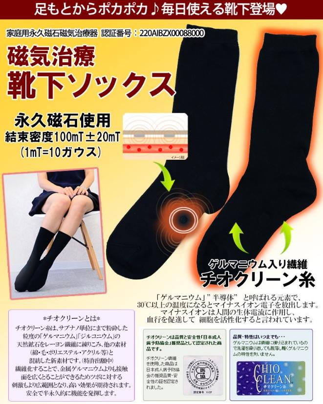 DD 日常使いにも!足元からポカポカ♪磁気治療靴下ソックス