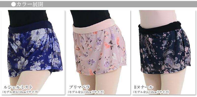 DD シンプルデザインで使いやすい!フラワー・スパッツ付きボックススカート