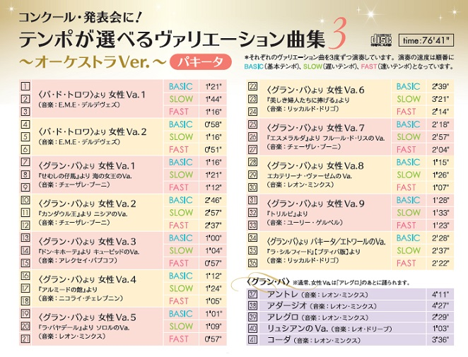 コンクール・発表会に!テンポが選べるヴァリエーション曲集3〜オーケストラVer.〜パキータ  DC17-0301