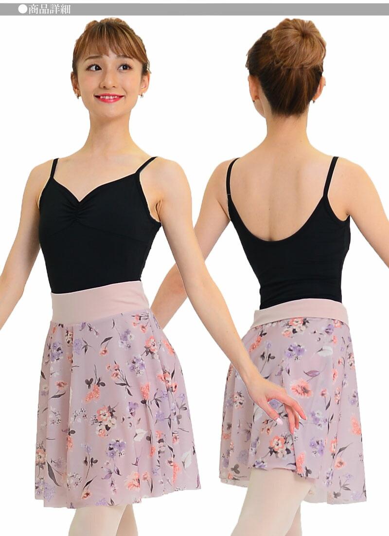 DD シームレスな美しさ♪フラワーブリリアントパール・スカート