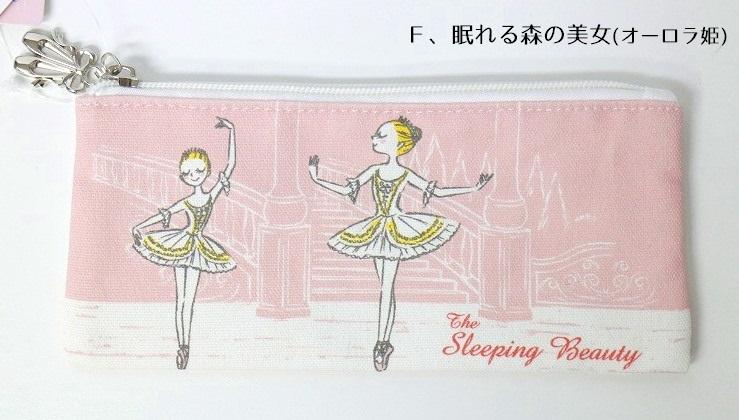itsucorbeille ballet トウシューズチャーム付きペンポーチ【3柄】