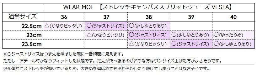 WEAR MOI ストレッチキャンバススプリットシューズ 【黒・白・グレー】 VESTA ヴェスタ