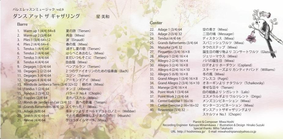 レッスンCD Music for ballet class VOL.9 Dance at the gathering   星美和