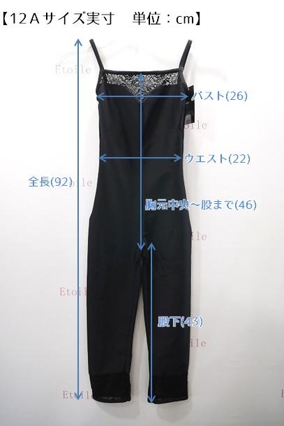 【Kids】Ballet Rosa レースユニタード 3/4レングス