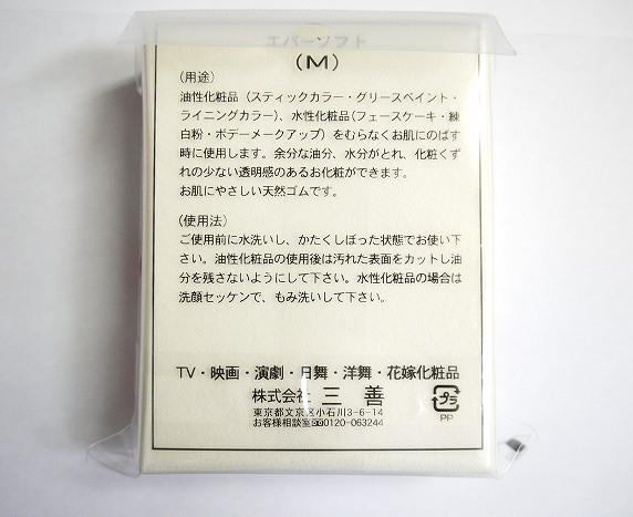 【三善化粧品】 エバーソフト M (スポンジ)