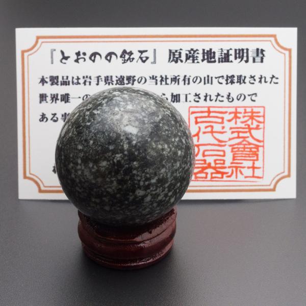 遠野の石 4cm丸玉 潜在能力を引き出す高波動石