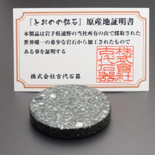 遠野の石 コースター型 潜在能力を引き出す高波動石