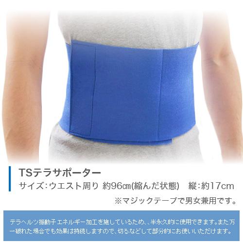 テラヘルツサポーター・温活、腰痛、ダイエット、身体修復にも幅広く適応 テラヘルツ照射サポーター(男女兼用)