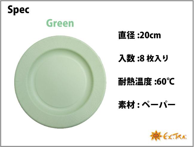 8枚入り 20cm イタリア製 Exclusive Trade おしゃれなペーパープレート(紙皿)/無地(Plain Color) /Green パステルカラー スモール
