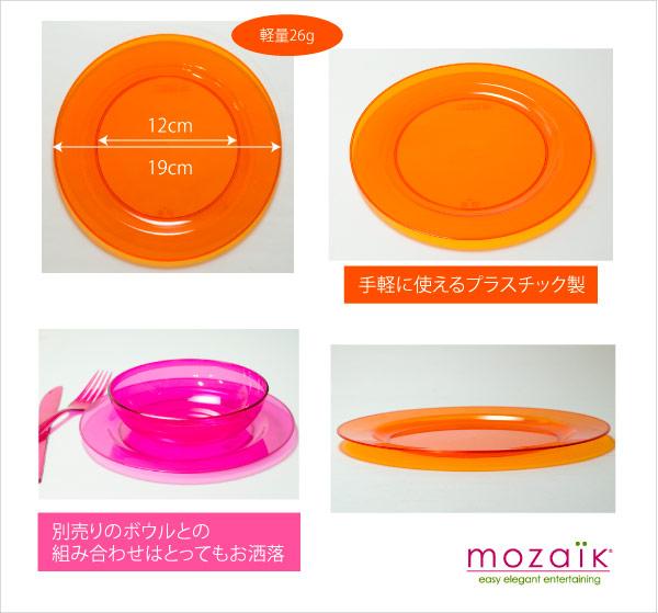 カラフルなプラスチックプレート Mozaik ラウンド プレート 19cm 10枚入り【ラズベリー】