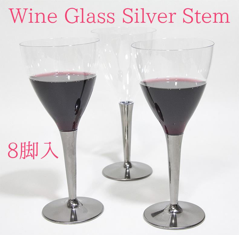 使い捨て・プラスチック ワイングラス シルバーステム 8個入り 175ml Mozaik Classic