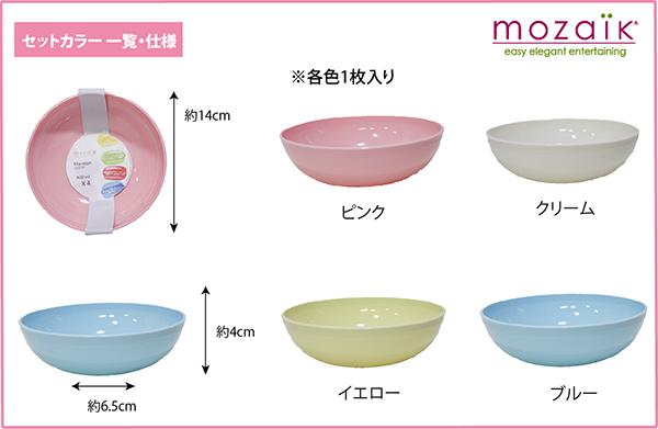 カラフル かわいいプラスチック製 マカロンカラー スモール ボウル【4個入り】Mozaik macaron Color