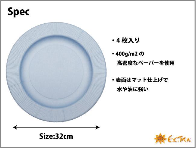 4枚入り 32cm イタリア製 Exclusive Trade おしゃれなペーパープレート(紙皿)/Plain Color Blue パステルカラー マキシ
