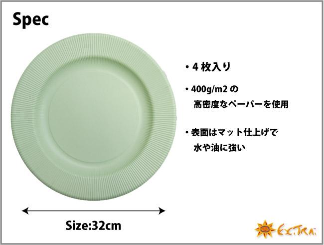 4枚入り 32cm イタリア製 Exclusive Trade おしゃれなペーパープレート(紙皿)/Plain Color Green パステルカラー マキシ