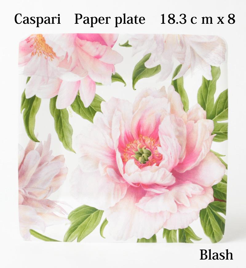 【紙皿 おしゃれ パーティー】Caspar  ペーパープレート/ブラッシュ 18.3x18.3m 8枚入り