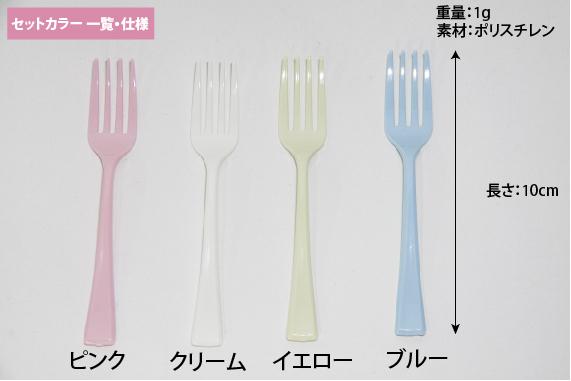 【プラスチックフォーク パーティー食器】プラスチック製 マカロンカラー ミニフォーク 24本入り(4色×6本)パステルカラー