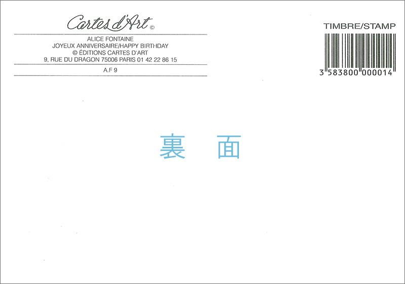 【ポストカード バースデーカード ネコ ケーキ】フランス発かわいいポストカード Cartes d'Art(カルテドアート・カルトダール)/ネコ&バースデーケーキ