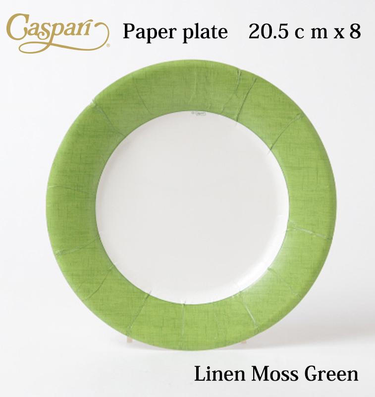 【紙皿  パーティー】Caspar ペーパープレート/リネン モスグリーン 20.5cm 8枚入り