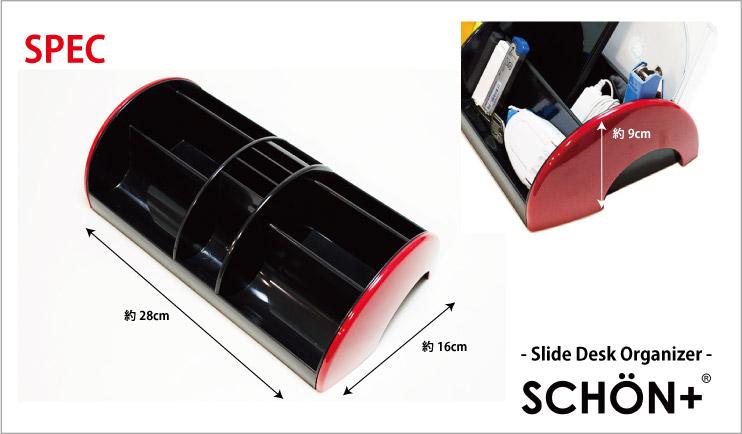 【ペン立て 文具収納 小物収納 レッド 赤】スタイリッシュな卓上収納 SCHÖN+(シェーンプラス)Slide Desk Organizer/Red【ペンホルダー 事務用品 ドイツ文具 デザイステーショナリー 机上収納 メイク収納】