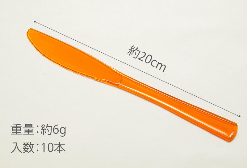 【10本入り】ハロウィンパーティーを華やかに!プラスチック製 Mozaik ナイフ 20cm 10本入り【オレンジ】