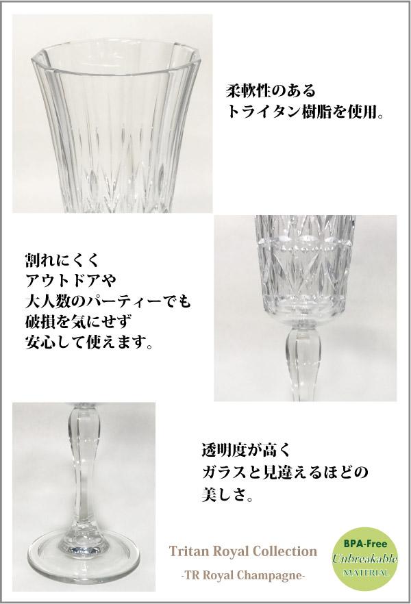 おしゃれな割れないグラス Tritan(トライタン)シャンパングラス 180ml Royal Collection