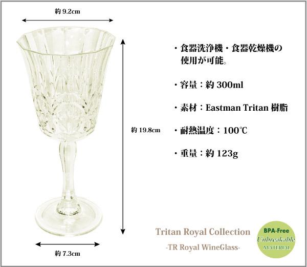 おしゃれな割れないグラス Tritan(トライタン)ワイングラス 300ml Royal Collection