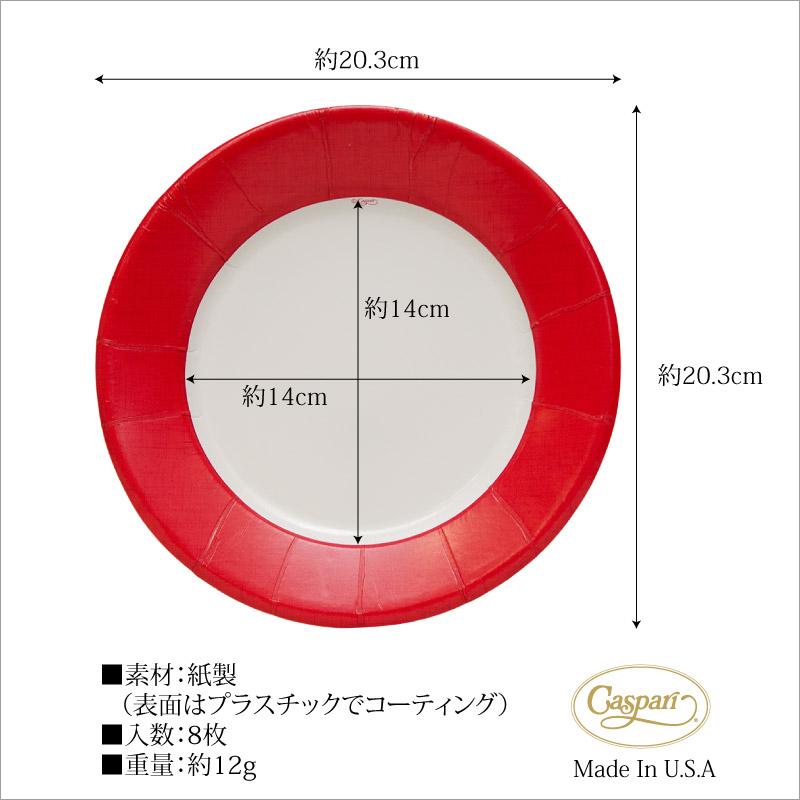 【クリスマス 紙皿】Caspar サラダ デザート ペーパープレート 8枚入り Linen Red