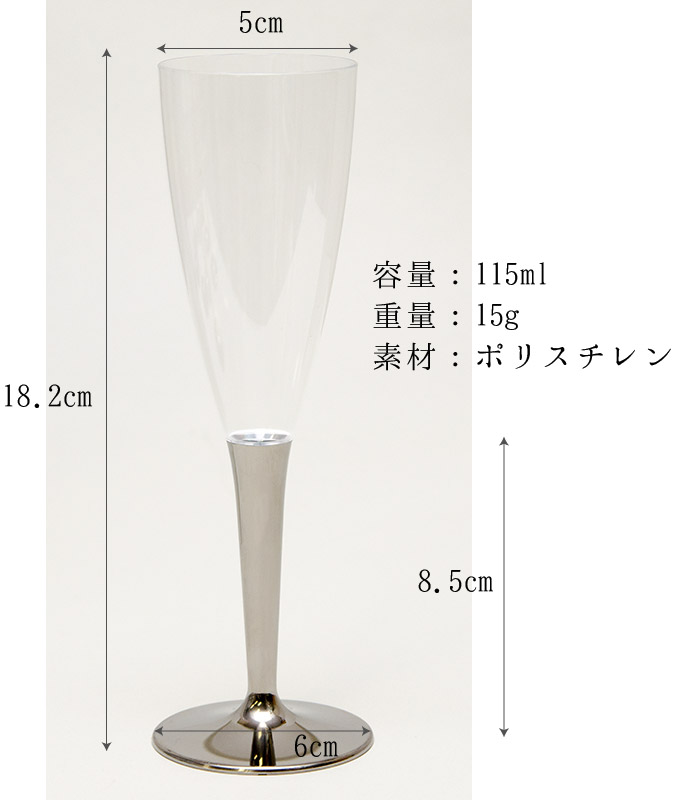 プラスチック・使い捨て シャンパングラス シルバーステム 10脚入り125ml Mozaik Classic