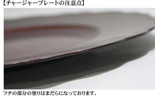 チャージャープレート(アンダープレート)クラシック コッパー 丸型SCHON+ ホームパーティー  x4枚