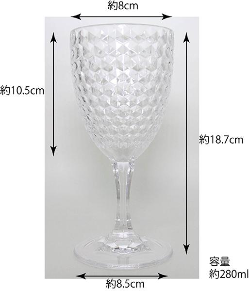 おしゃれで割れにくい ワイングラス 280ml MS Diamond