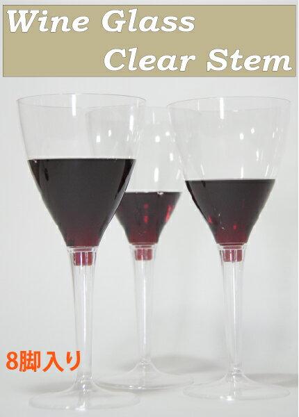 使い捨て・プラスチック ワイングラス ゴールドステム 8個入り 175ml Mozaik Classic