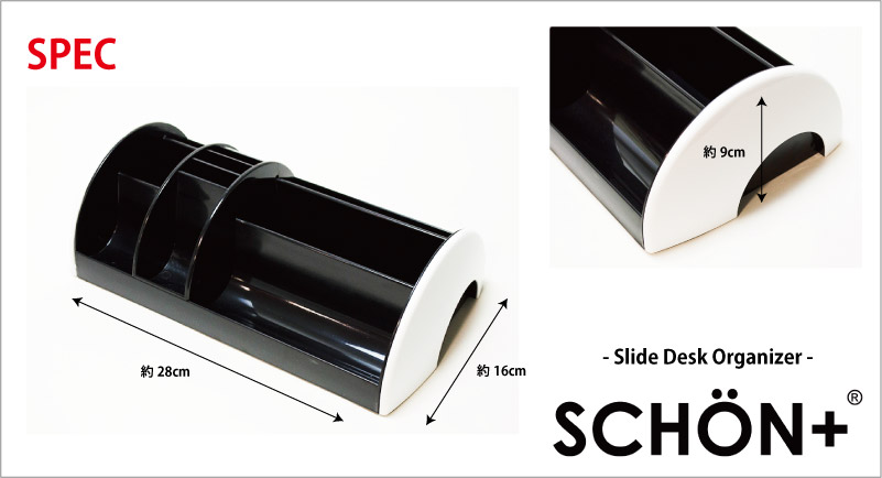 【ペン立て 文具収納 小物収納 ペンホルダー 事務用品 ドイツ文具 デザイステーショナリー 机上収納 メイク収納】スタイリッシュな卓上収納 SCHÖN+(シェーンプラス)Slide Desk Organizer
