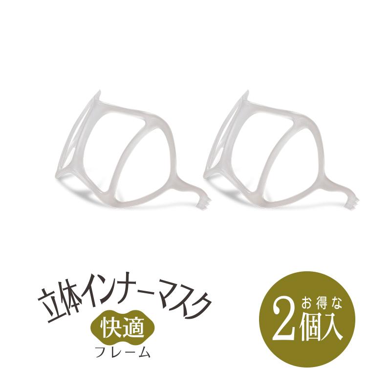 立体インナーマスク 快適フレーム(本体2個入)