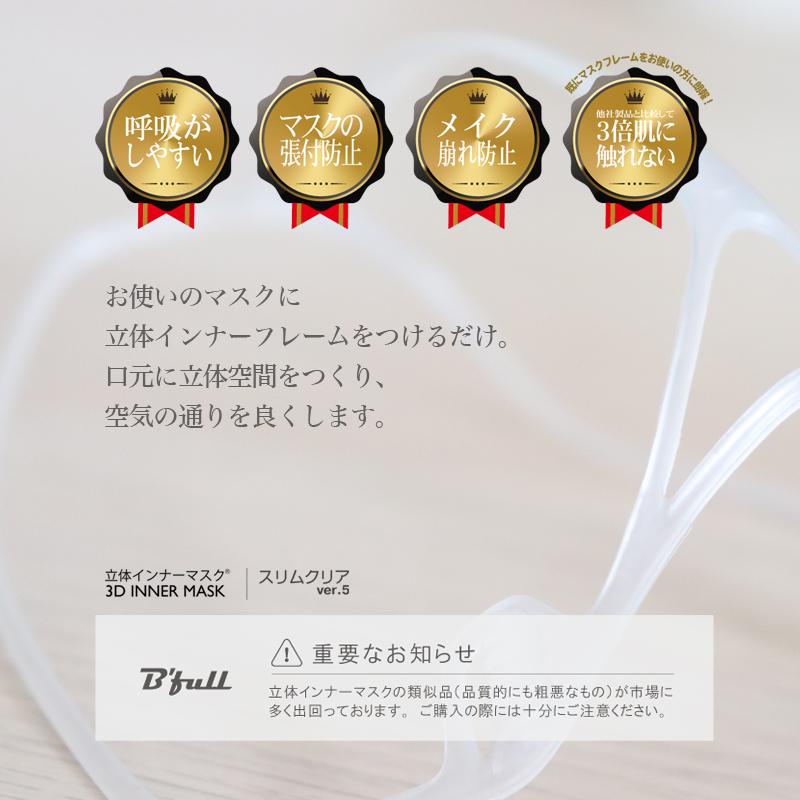立体インナーマスク スリムクリア(ふつうサイズ)