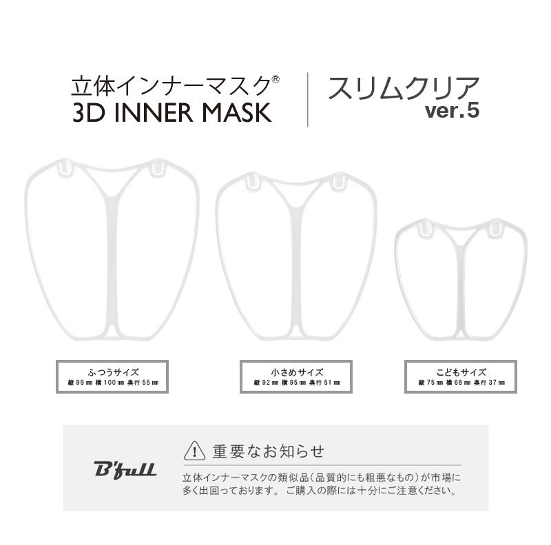 立体インナーマスク スリムクリア(小さめサイズ)