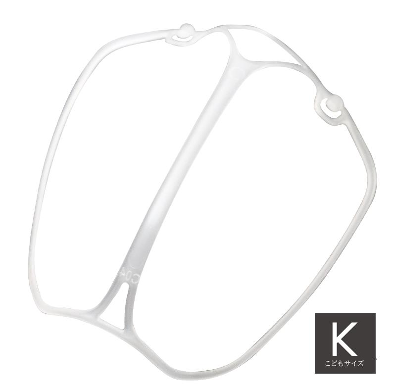 立体インナーマスク スリムクリア(こどもサイズ)