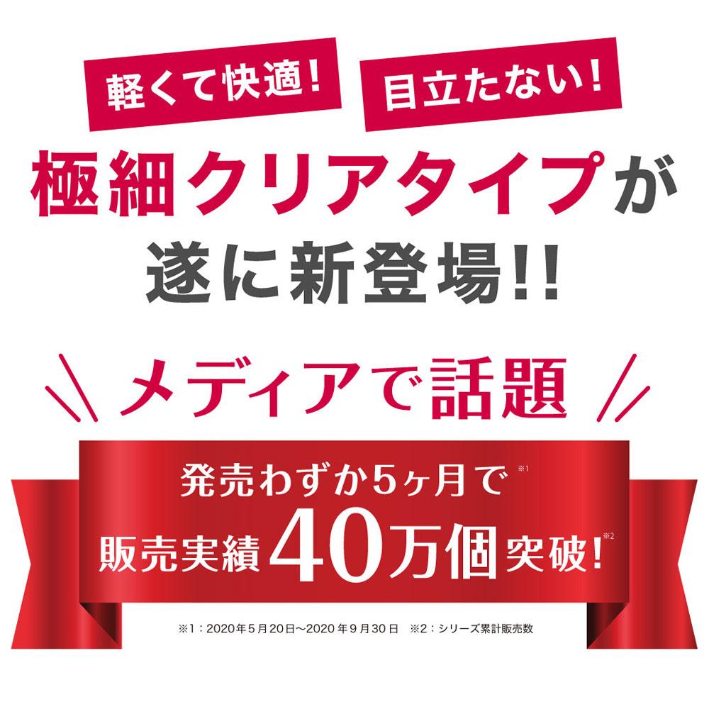 【3set】立体インナーマスク スリムクリア(ふつうサイズ)