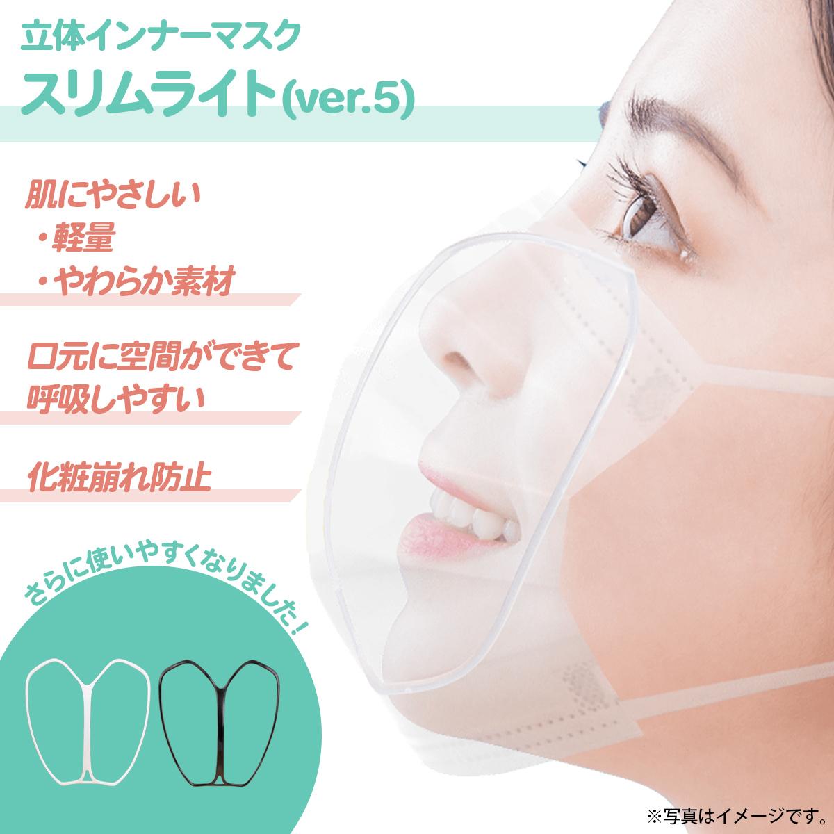 【5set】立体 インナーマスク スリムライト ホワイト