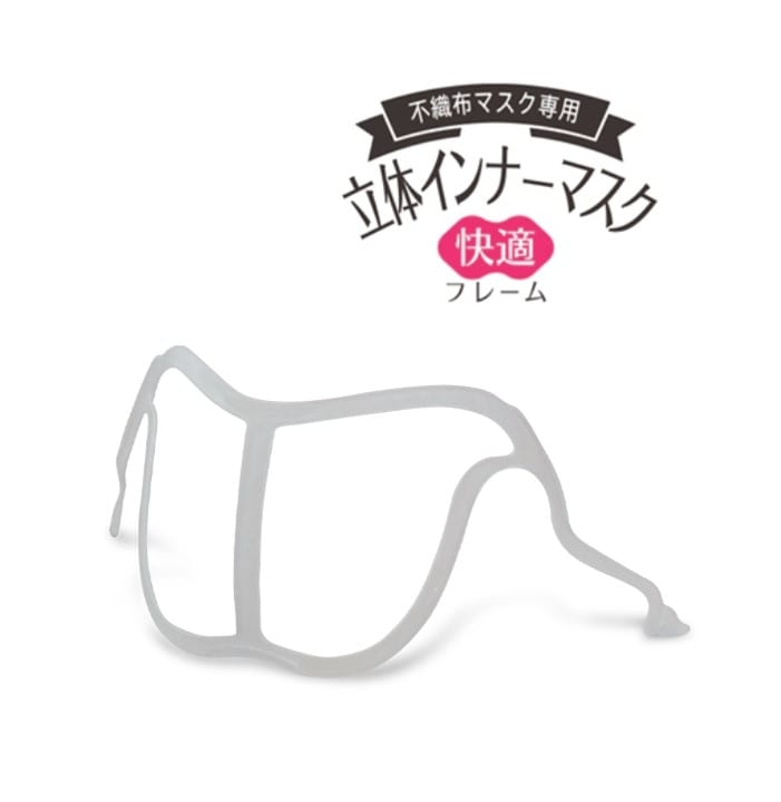 立体インナーマスク 快適フレーム 小さめサイズ用