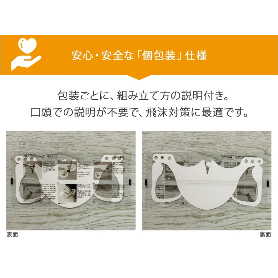 飲食用使い捨て紙マスク / 大容量・個包装