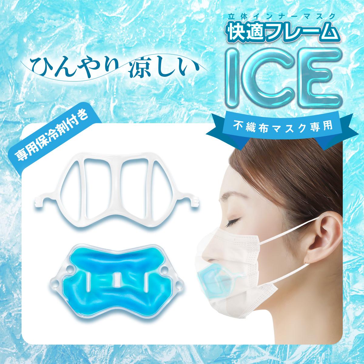 立体インナーマスク 快適フレーム ICE 【ブルー】  (快適フレーム 2個 、専用保冷剤 2個 セット)