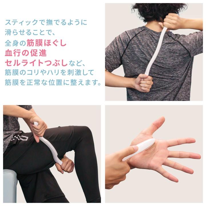 筋膜リリース3Dスティック 全身の筋膜ながしに利用可能なスティックタイプ