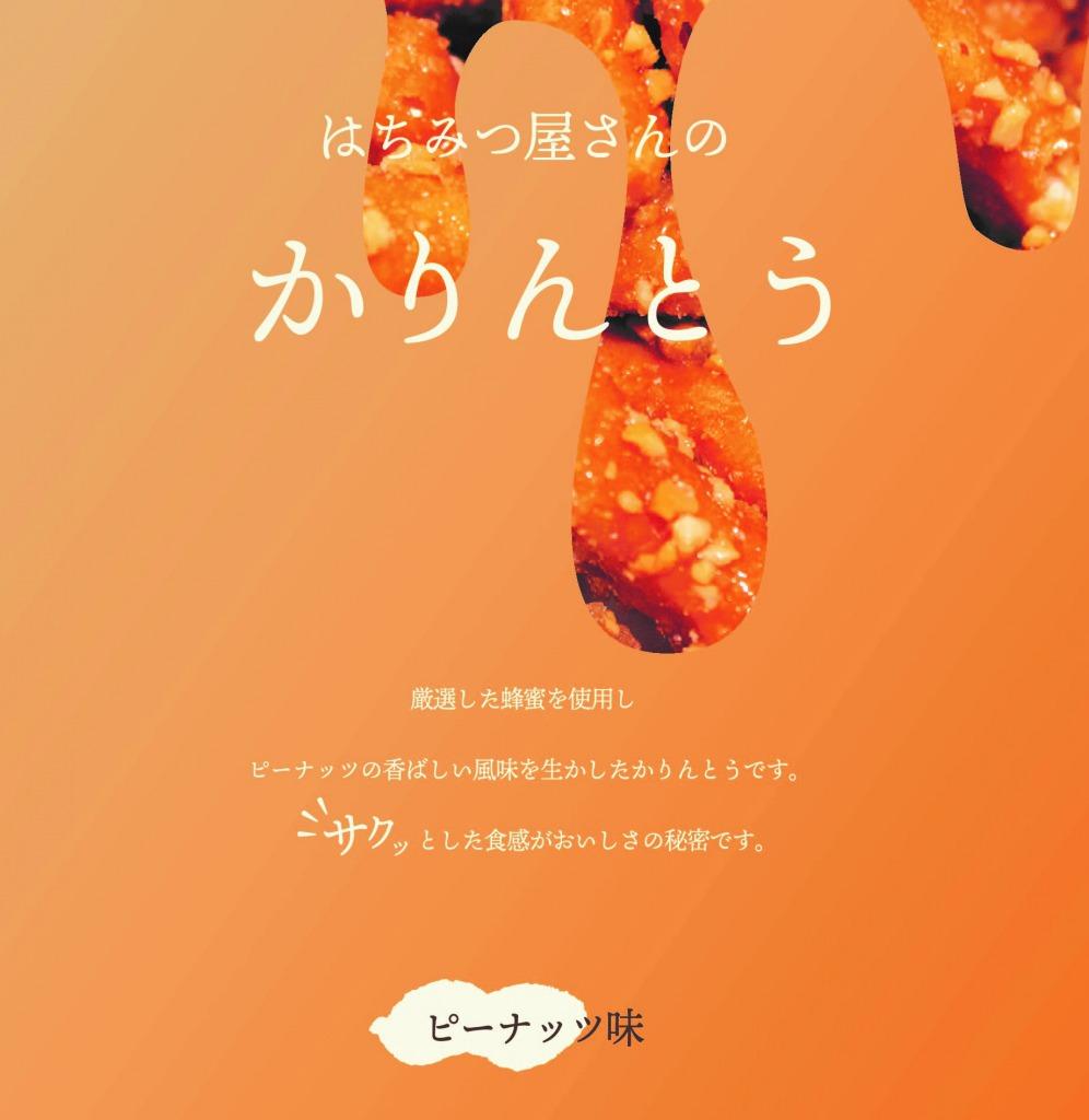 はちみつ屋さんのかりんとう 【ピーナッツ味】 80g×4袋セット