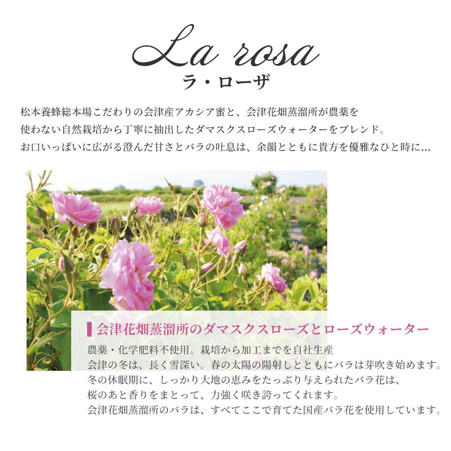 ラ・ローザ 〜会津産バラの香るはちみつ〜 40g
