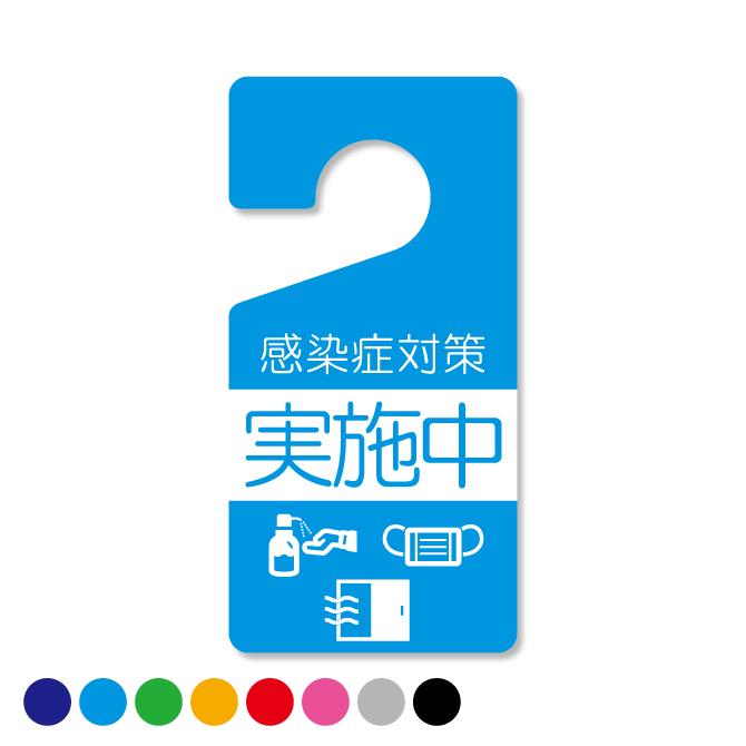 パーキング パーミット タグ / ドアタグ / ルームタグ 【 TAG-11 】【 感染症対策 実施中 】