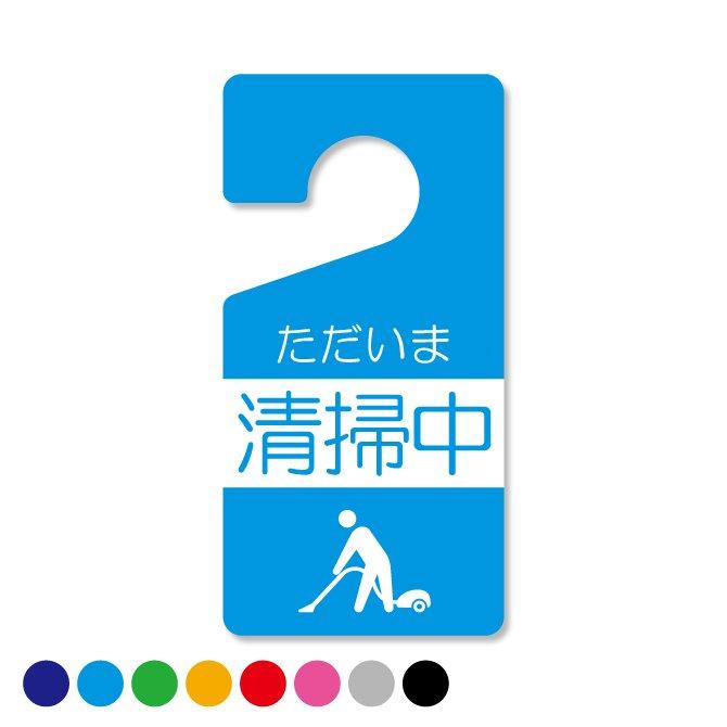 パーキング パーミット タグ / ドアタグ / ルームタグ 【 TAG-01 】【 清掃中 】