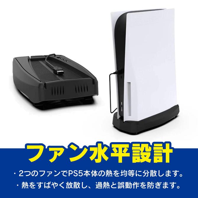 【PS5】クーリングファンスタンド 冷却ファン コントローラ充電スタンド 2台充電可能 プレイステーション5 KJH-P5-018
