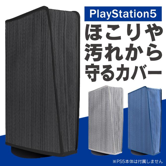 【PS5】PlayStation5をほこりや汚れから守るカバー 3色 保護カバー 防塵 傷 汚れ 防止 MG5-04