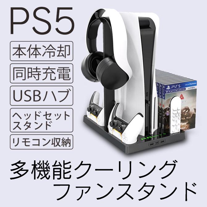 【PS5】多機能クーリングファンスタンド 冷却ファン コントローラ充電スタンド 2台充電可能 プレイステーション5 HBP-271